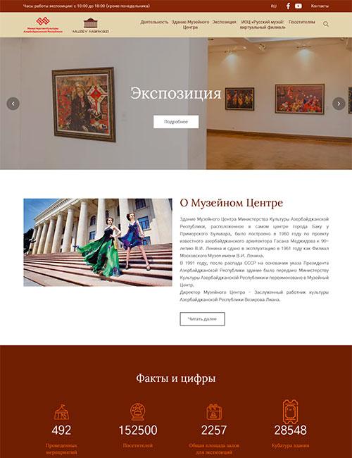 MuseumCenter.az | Вебсайт Музейного Центра Министерства Культуры Азербайджанской Республики