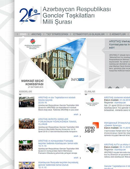 НСМОАР | Вебсайт Национального Совета Молодежных Организаций Азербайджанской Республики