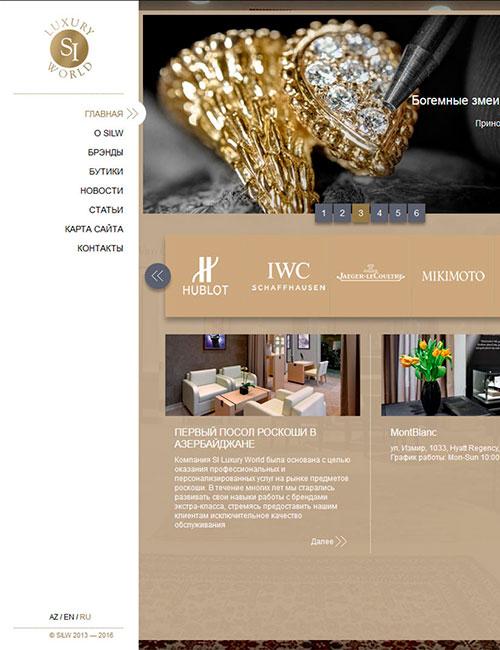 LuxuryWorld | Вебсайт компании «SI Luxury World»