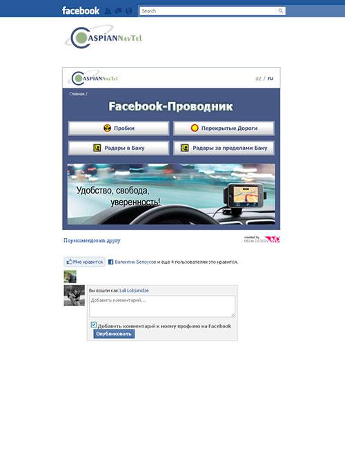 Caspian NavTel | Приложение «Caspian NavTel» Facebook-проводник