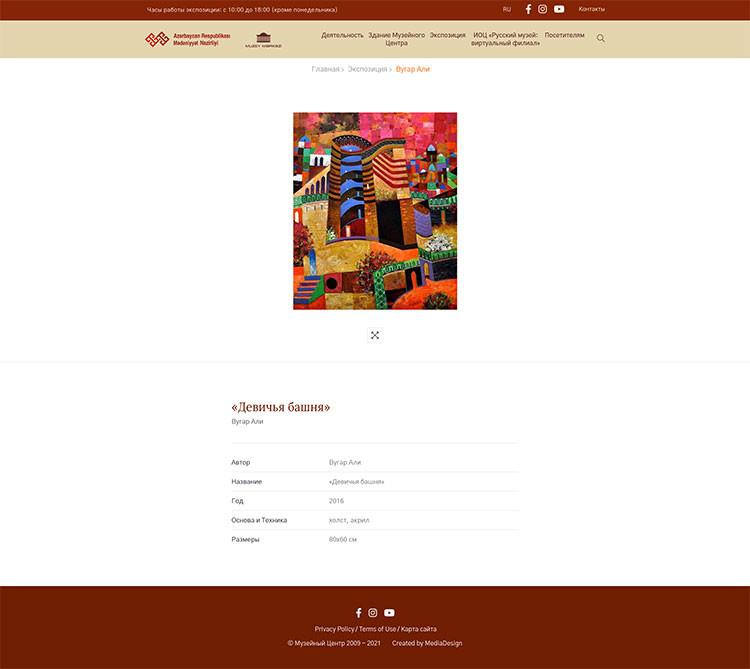Страница произведения искусства